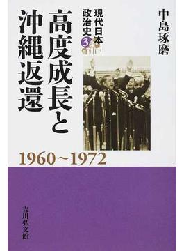 現代日本政治史 3 高度成長と沖縄返還