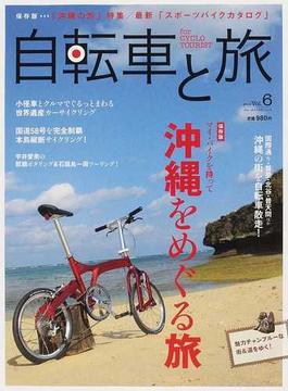 自転車と旅 Vol.6 特集保存版マイ・バイクを持って沖縄をめぐる旅