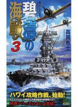 碧濤の海戦 書下ろし太平洋戦争シミュレーション 3