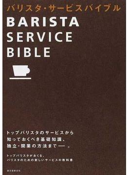 バリスタ・サービスバイブル バリスタの教科書
