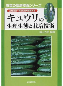 キュウリの生理生態と栽培技術 品種選択・安定生産を重視する