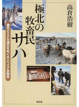 極北の牧畜民サハ 進化とミクロ適応をめぐるシベリア民族誌