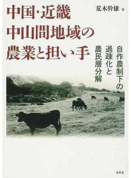 中国・近畿中山間地域の農業と担い手 自作農制下の過疎化と農民層分解
