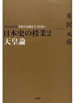 井沢元彦の学校では教えてくれない日本史の授業 2 天皇論