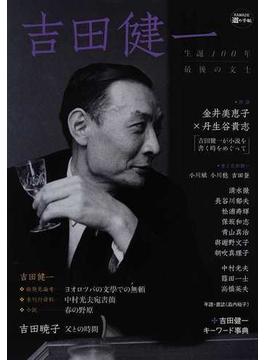 吉田健一 生誕100年最後の文士