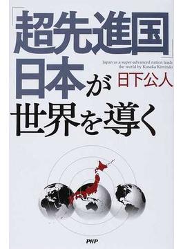 「超先進国」日本が世界を導く