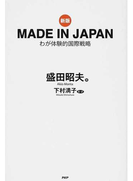 MADE IN JAPAN わが体験的国際戦略 新版