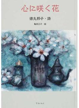 心に咲く花