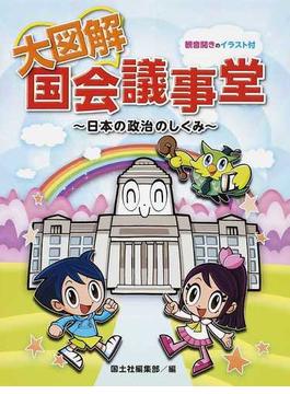 大図解国会議事堂 日本の政治のしくみ