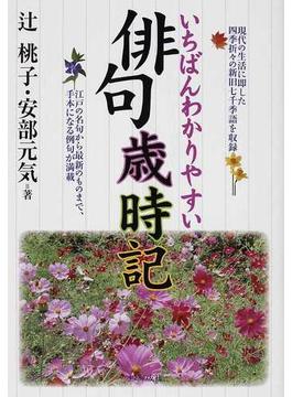いちばんわかりやすい俳句歳時記 現代の生活に即した四季折々の新旧七千季語を収録 江戸の名句から最新のものまで、手本になる例句が満載