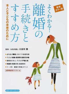 よくわかる!離婚の手続きとすすめ方 本人と子どもの未来のために 最新カラー版