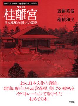 桂離宮 日本建築の美しさの秘密 新装版