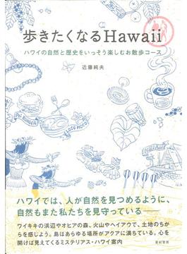 歩きたくなるHawaii ハワイの自然と歴史をいっそう楽しむお散歩コース