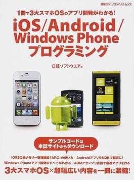 iOS/Android/Windows Phoneプログラミング 1冊で3大スマホOSのアプリ開発がわかる!(日経BPパソコンベストムック)
