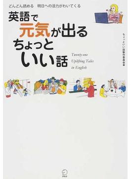 英語で元気が出るちょっといい話 どんどん読める明日への活力がわいてくる
