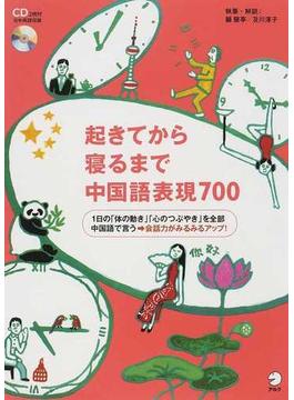 起きてから寝るまで中国語表現700 1日の「体の動き」「心のつぶやき」を全部中国語で言う→会話力がみるみるアップ!