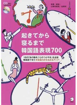 起きてから寝るまで韓国語表現700 1日の「体の動き」「心のつぶやき」を全部韓国語で言う→会話力がみるみるアップ!