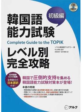 韓国語能力試験レベル別完全攻略 初級編