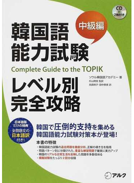 韓国語能力試験レベル別完全攻略 中級編