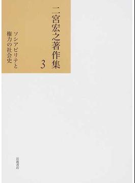 二宮宏之著作集 3 ソシアビリテと権力の社会史