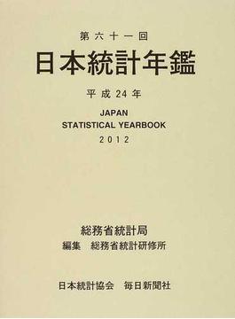 日本統計年鑑 第61回(2012)