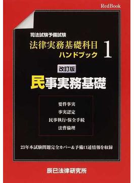 司法試験予備試験法律実務基礎科目ハンドブック 改訂版 1 民事実務基礎