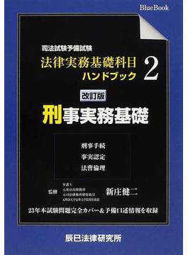 司法試験予備試験法律実務基礎科目ハンドブック 改訂版 2 刑事実務基礎