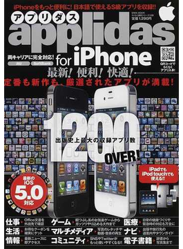 applidas for iPhone 最新!便利!快適!出版史上最大のアプリ辞典(EIWA MOOK)