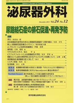 泌尿器外科 Vol.24No.12(2011年12月) 特集尿路結石症の排石促進・再発予防