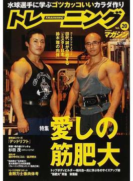トレーニングマガジン Vol.20 特集愛しの筋肥大(B.B.MOOK)