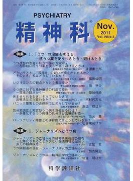 精神科 Vol.19No.5(2011Nov.) 特集Ⅰ「うつ」の治療を考える 特集Ⅱジャーナリズムとうつ病