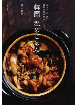 韓国温めごはん おうちでかんたん!韓国家庭料理58レシピ