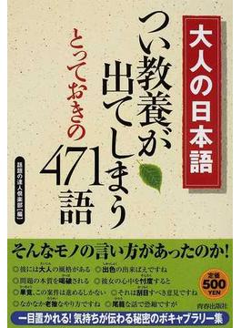 大人の日本語つい教養が出てしまうとっておきの471語