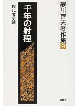 菱川善夫著作集 9 千年の射程