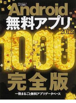 Android無料アプリ1000 完全版 2012年度版(100%ムックシリーズ)