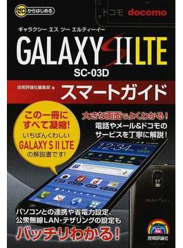 ドコモGALAXY SⅡ LTE SC−03Dスマートガイド