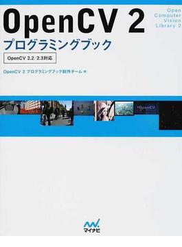 OpenCV 2プログラミングブック
