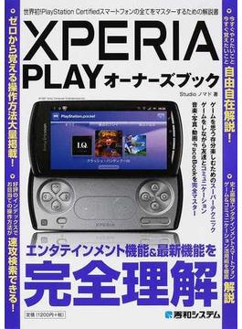 XPERIA PLAYオーナーズブック 世界初!PlayStation Certifiedスマートフォンの全てをマスターするための解説書