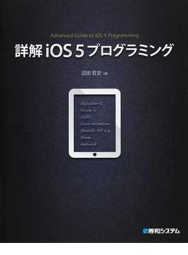 詳解iOS 5プログラミング