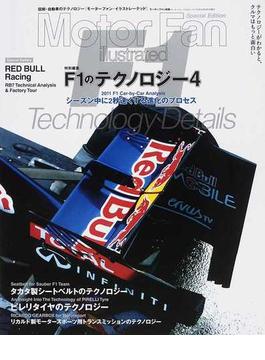 F1のテクノロジー 4 シーズン中に2秒速くする進化のプロセス