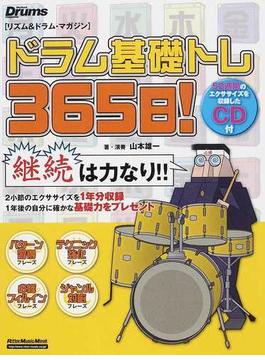 ドラム基礎トレ365日! 継続は力なり!毎日叩けるデイリー・エクササイズ集