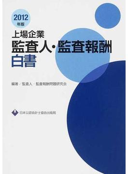 上場企業監査人・監査報酬白書 2012年版