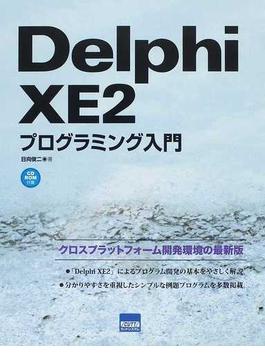Delphi XE2プログラミング入門 クロスプラットフォーム開発環境の最新版