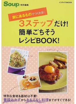 家にあるものでつくれる!3ステップだけ!簡単ごちそうレシピBOOK!