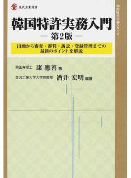 韓国特許実務入門 出願から審査・審判・訴訟・登録管理までの最新のポイントを解説 第2版(知的財産実務シリーズ)