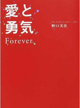 愛と勇気Forever The world of mika★john