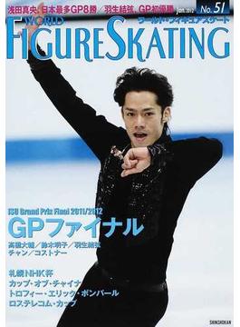 ワールド・フィギュアスケート 51(2012Jan.)
