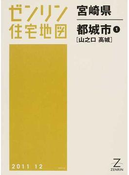ゼンリン住宅地図宮崎県都城市 1 山之口 高城