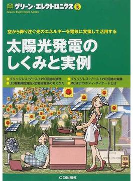 太陽光発電のしくみと実例 空から降り注ぐ光のエネルギーを電気に変換して活用する