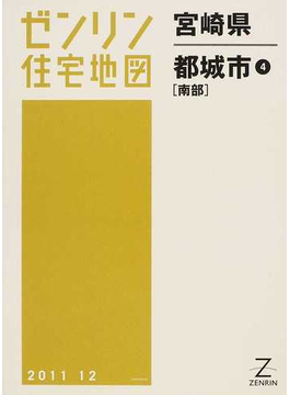 ゼンリン住宅地図宮崎県都城市 4 南部
